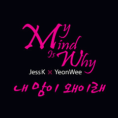 My Mind Is Why (Single)