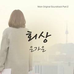 Mom OST Part.2 - Eun Ga Eun