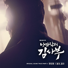 Romantic Doctor, Teacher Kim OST Part.4