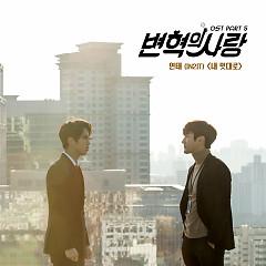 Revolutionary Love OST Part.5 - Yeontae