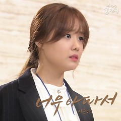 Sweet Home, Sweet Honey OST Part.15