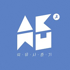 Teen Award (Mini Album) - Akdong Musician