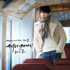 Uncontrollably Fond OST Part.8 - Tei