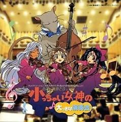 Oukkina Ensoukai [Orchestra Album]