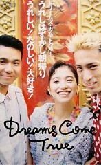 Ureshi Hazukashi Asagaeri (Single)