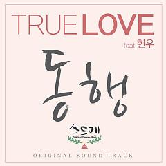 Special Dream Mate OST