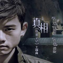 盗墓笔记 电视剧原声带 / Đạo Mộ Bút Ký Drama OST