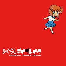 Higurashi Daybreak Original Soundtrack CD1 - Higurashi no Naku Koro ni