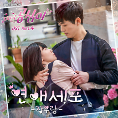 Beautiful Gong Shim OST Part.4 - Jang Woo Ram