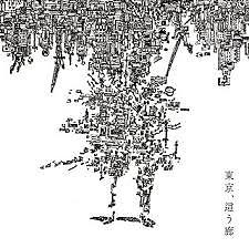 Tokyo, Hauro - THURSDAY'S YOUTH