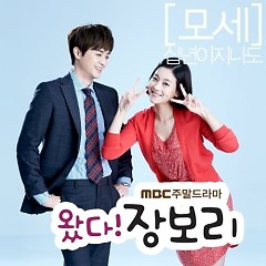 Jang Bori Is Here! OST Part.2 - Mose