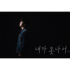 I Can Not... (Single) - Seo Dong Min