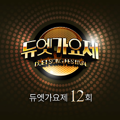 Duet Song Festival Ep.12