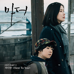 Mother OST Part.2 - Peter Han