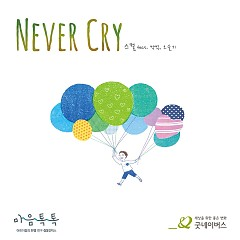 Never Cry (Single) - Skull