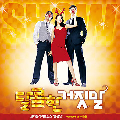 Sweet Lies OST - Brown Eyed Girls