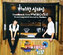 1st Shop of Coffee Prince OST Version 2 CD1 - Various Artists,Melody,Casker