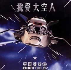 I Love The Astronauts - China Dolls