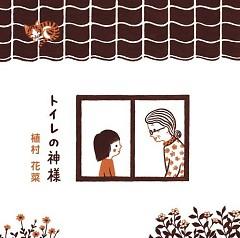 Toilet no Kamisama - Kana Uemura