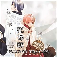 Hanakisou Soundtracks CD1 - Akiko Shikata