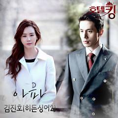 Hotel King OST Part.3 - Kim Jin Ho