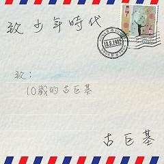 致少年時代 / Trao Trọn Cả Thời Niên Thiếu (EP) - Cổ Cự Cơ