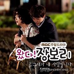 Jang Bori Is Here OST Part.3 - Jang Hee Young