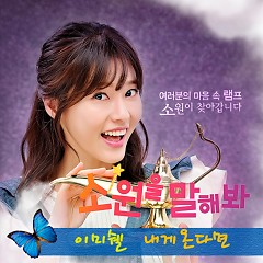 Make A Wish OST Part.2