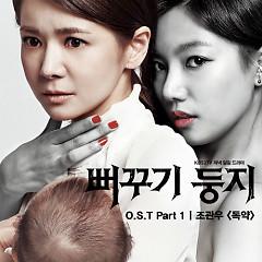 Two Mother OST Part.1 - Jo Kwan Woo