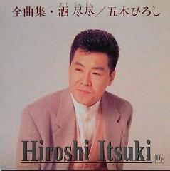 全曲集~酒 尽尽 (Zenkyokushu - Sake Jinjin) - Hiroshi Itsuki