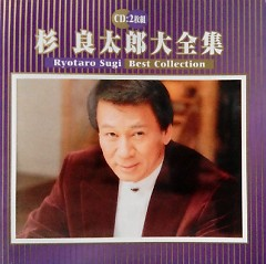 大全集 (Best Collection) CD1