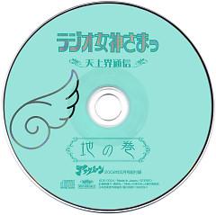Tenjou Tsuushin ~Chi no Maki [Radio]