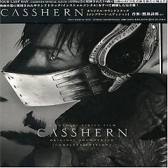 Casshern OST (CD2)