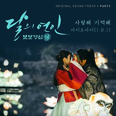Moon Lovers: Scarlet Heart Ryeo OST Part 3 - I.O.I