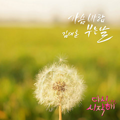 Start Again OST Part.24 - Kim Dae Hoon