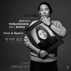 From Monthly Project 2017 March Yoon Jong Shin (Single)
