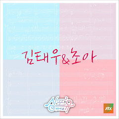 Sing For U (Single) - Kim Tae Woo, ChoA ((AOA))