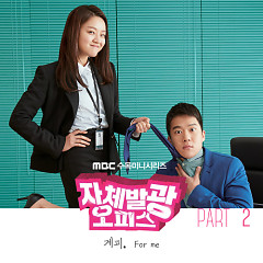 Radiant Office OST Part.2
