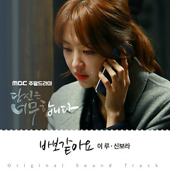 You Are Too Much OST Part.5