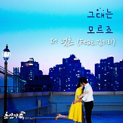 Strong Family 2017 OST Part.7