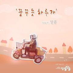 Love Is Bubble OST Part.15