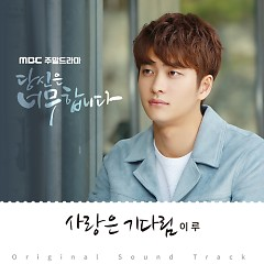 You Are Too Much OST Part.6