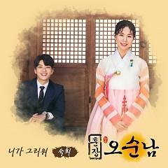 Teacher Oh Soon Nam OST Part.1 - Suki