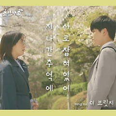 Strong Family 2017 OST Part.9