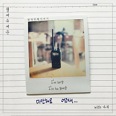 Monthly Rent Yoo Se Yoon The Fourteenth Story (Single)
