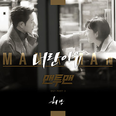 Man To Man OST Part.3