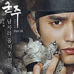 Ruler: Master of the Mask OST Part.1