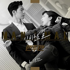 Man To Man OST Part.4