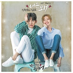 Suspicious Partner OST Part.1 - Seenroot