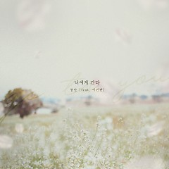 Walk To You (Single)